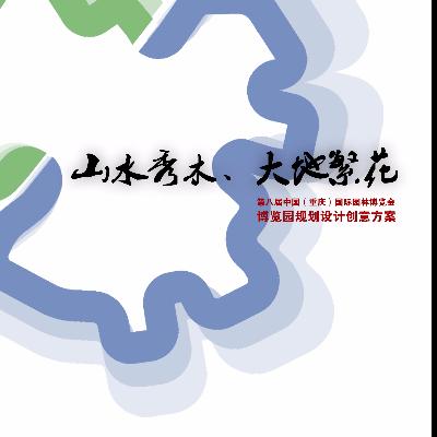 2010重庆世界园艺博览园总体景观设计