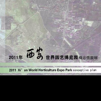 2011西安博览园