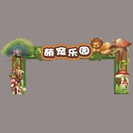 猛宠乐园拱门