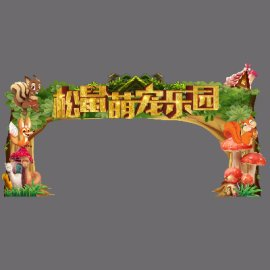 奇幻森林拱门