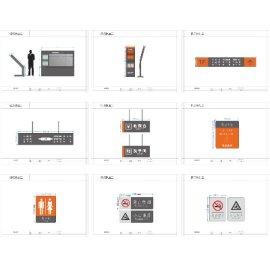 商场导视设计方案