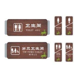 棕色实木第三卫生间标识牌
