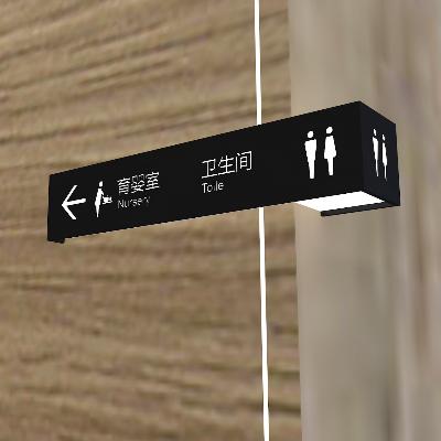 条状黑白长方形创意酒店卫生间必备导示系统