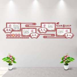 廉政党建文化墙设计图矢量