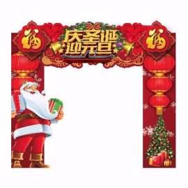 圣诞元旦商场门头