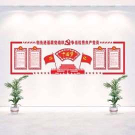 微立体党建文化墙设计