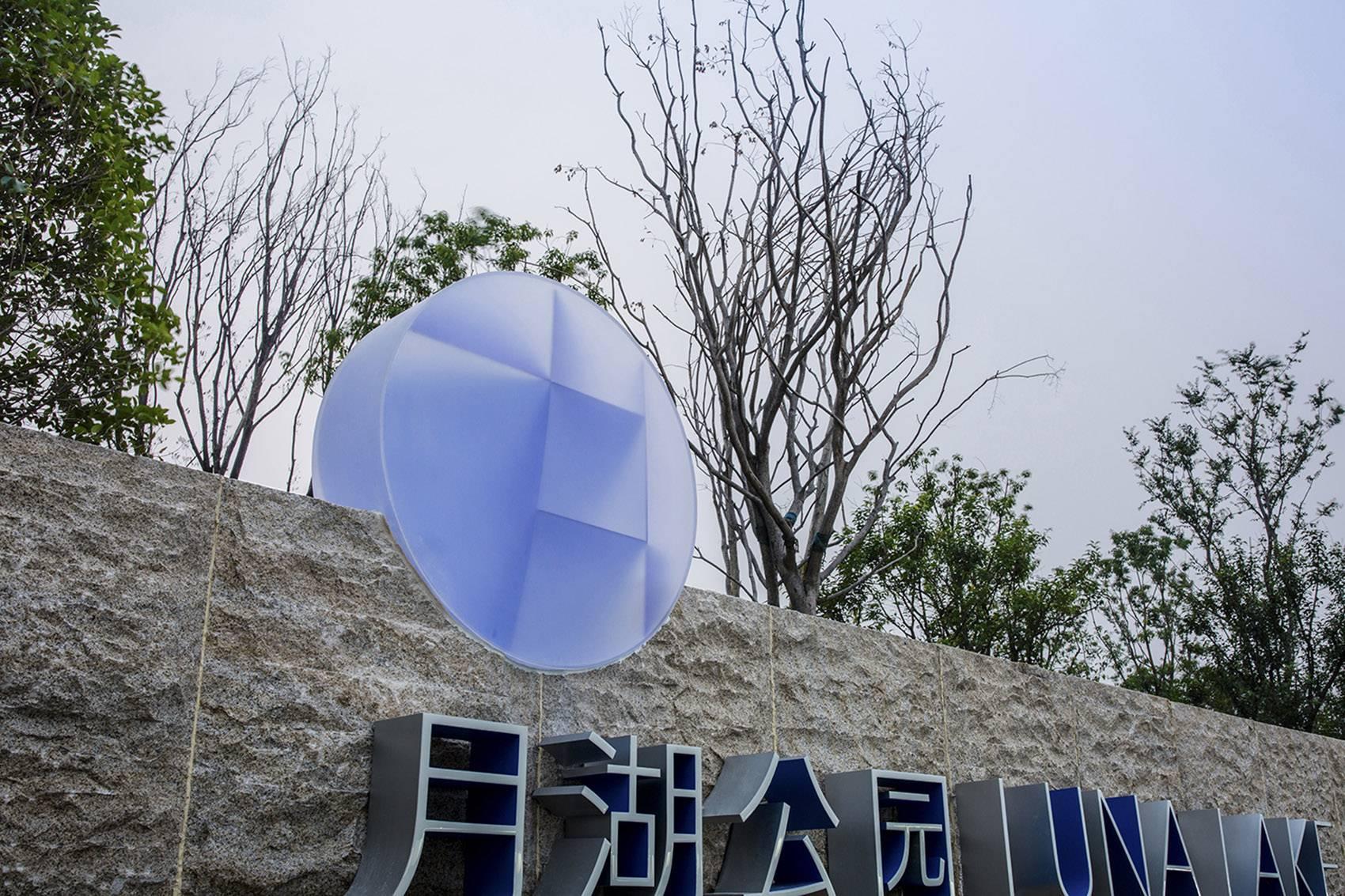 郑州月湖公园导示设计