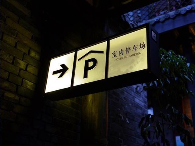 夜间停车场标识