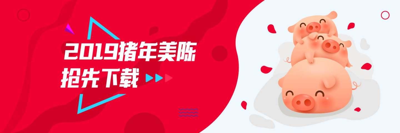 2019猪年美陈