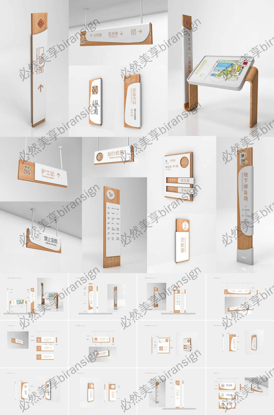 医院卫生系统全套标识vi设计