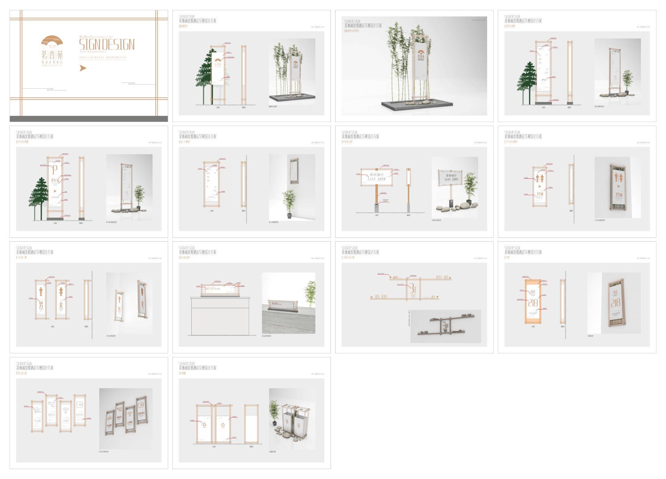成都茗香苑旅馆简约小清新木质白色标识图片