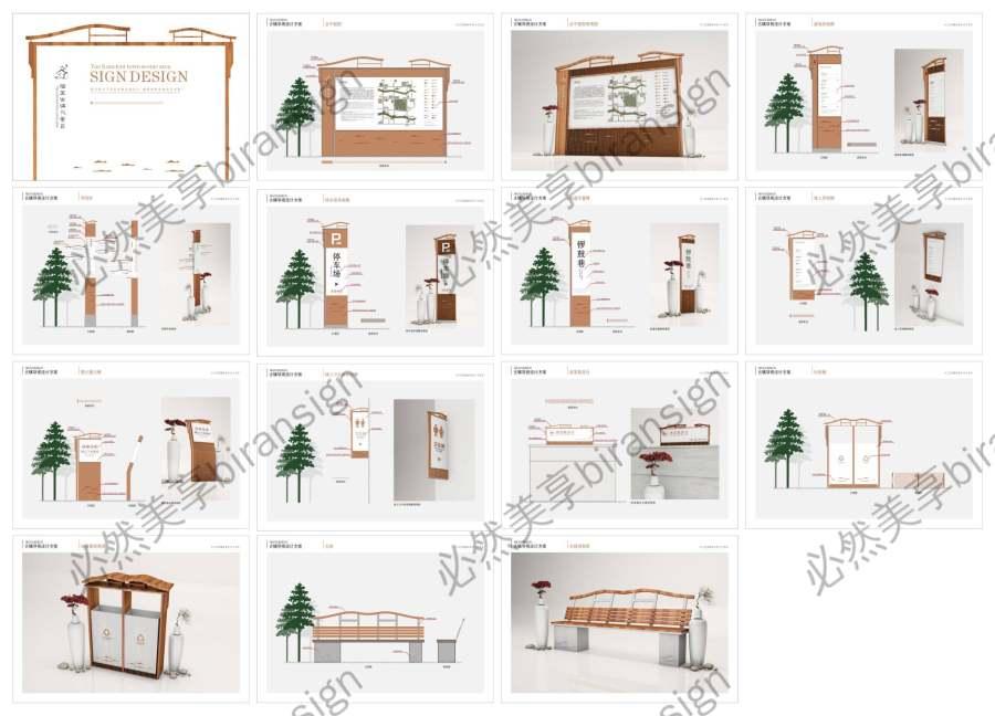 木纹新中式风景名胜区户外标识牌