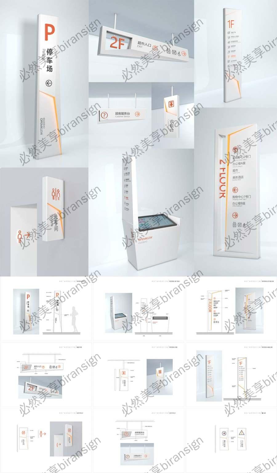 创意商场导视设计