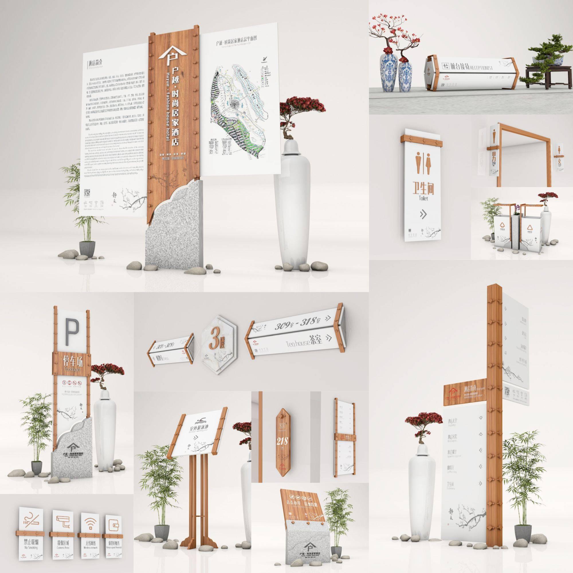 长沙时尚居家酒店全套标识导视系统设计