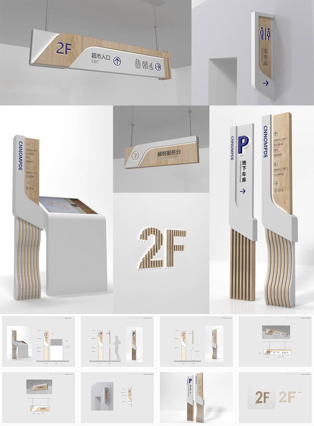 商场导视系统标识设计