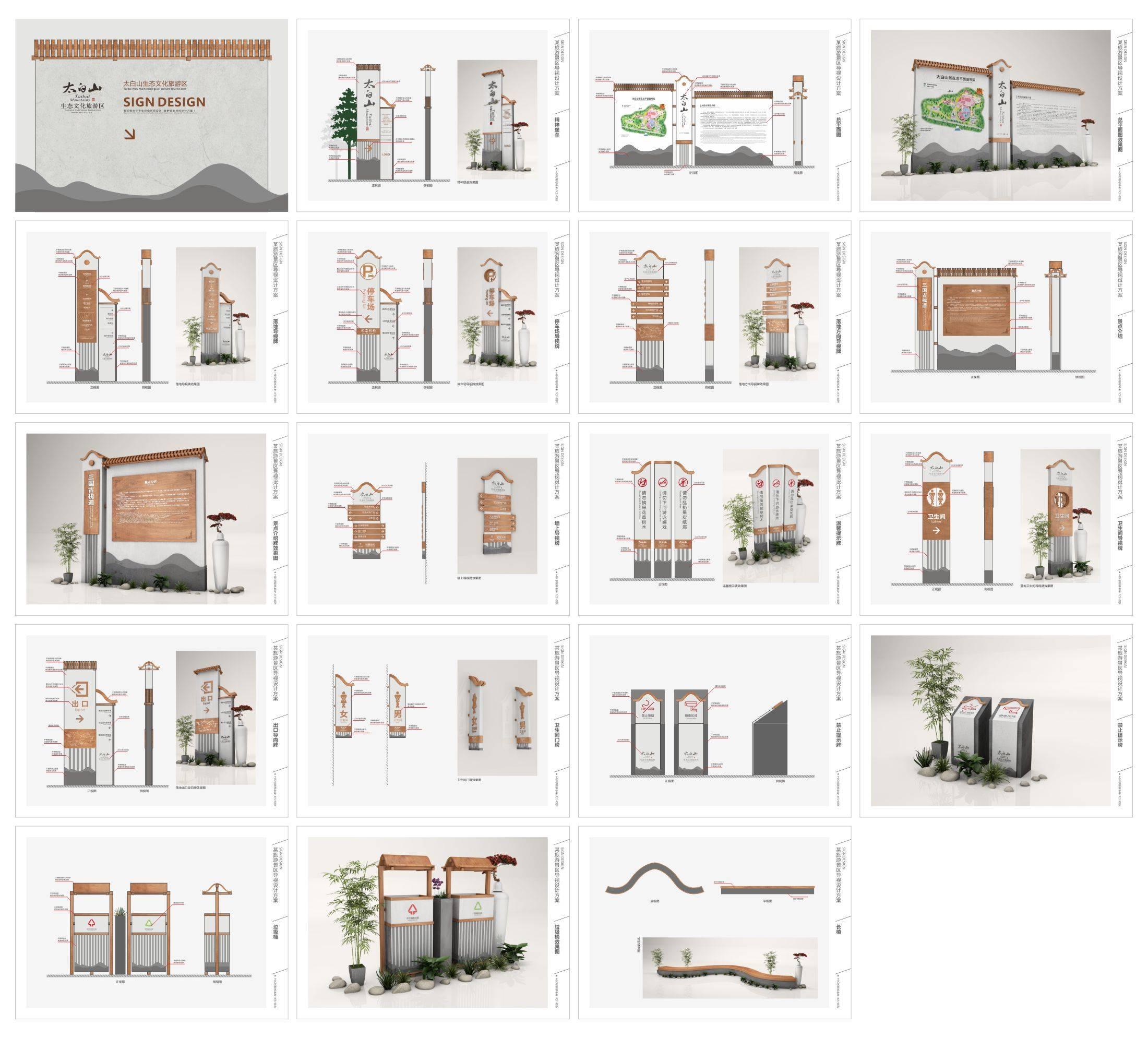 陕西太白山旅游景区导视系统设计【古典标识全套】