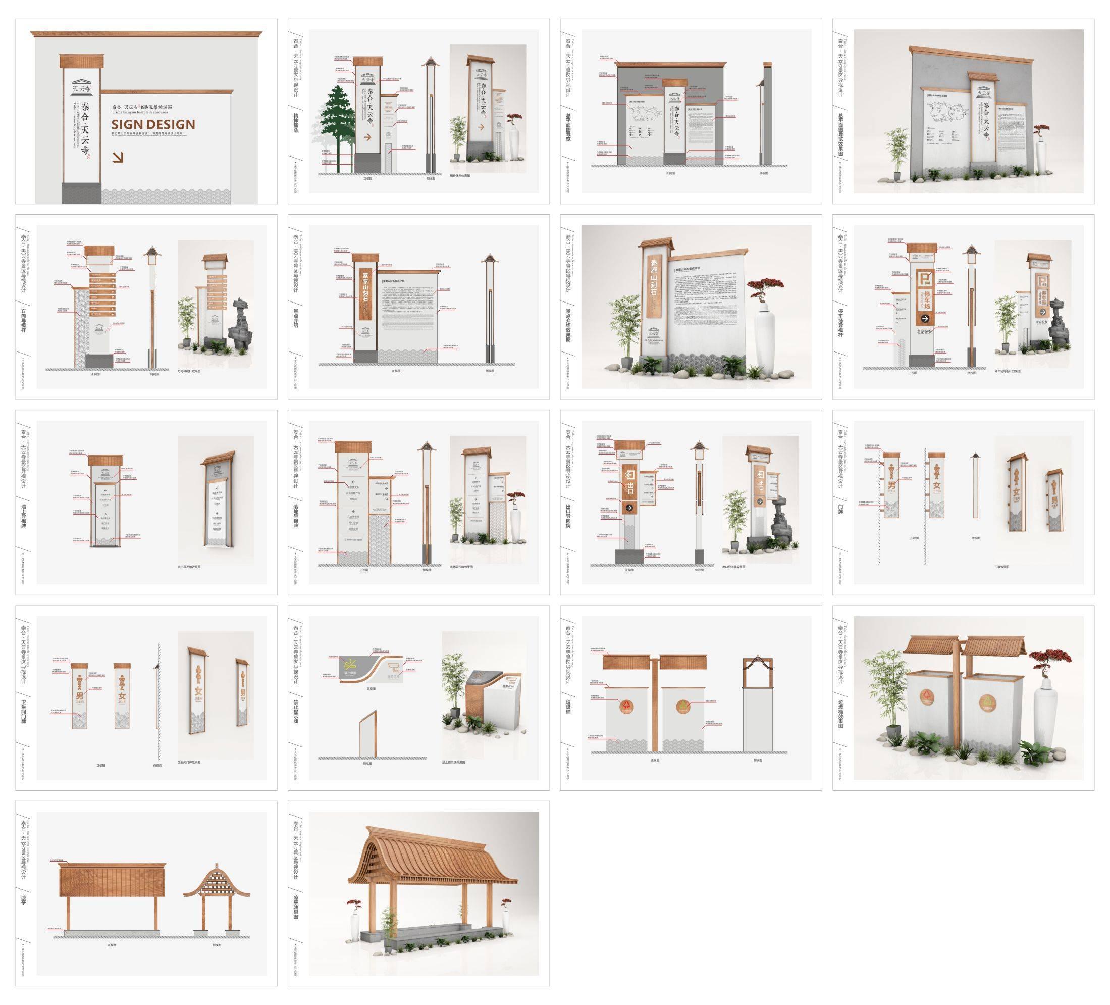 苏州泰合·天云寺标识图片寺庙观堂导视系统设计