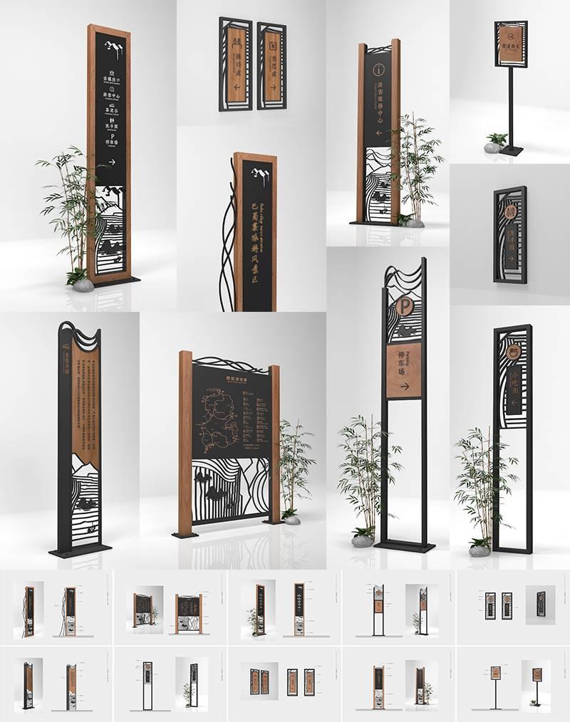 四川巴蜀寨旅游风景区导视系统设计【中式镂空标识下载】
