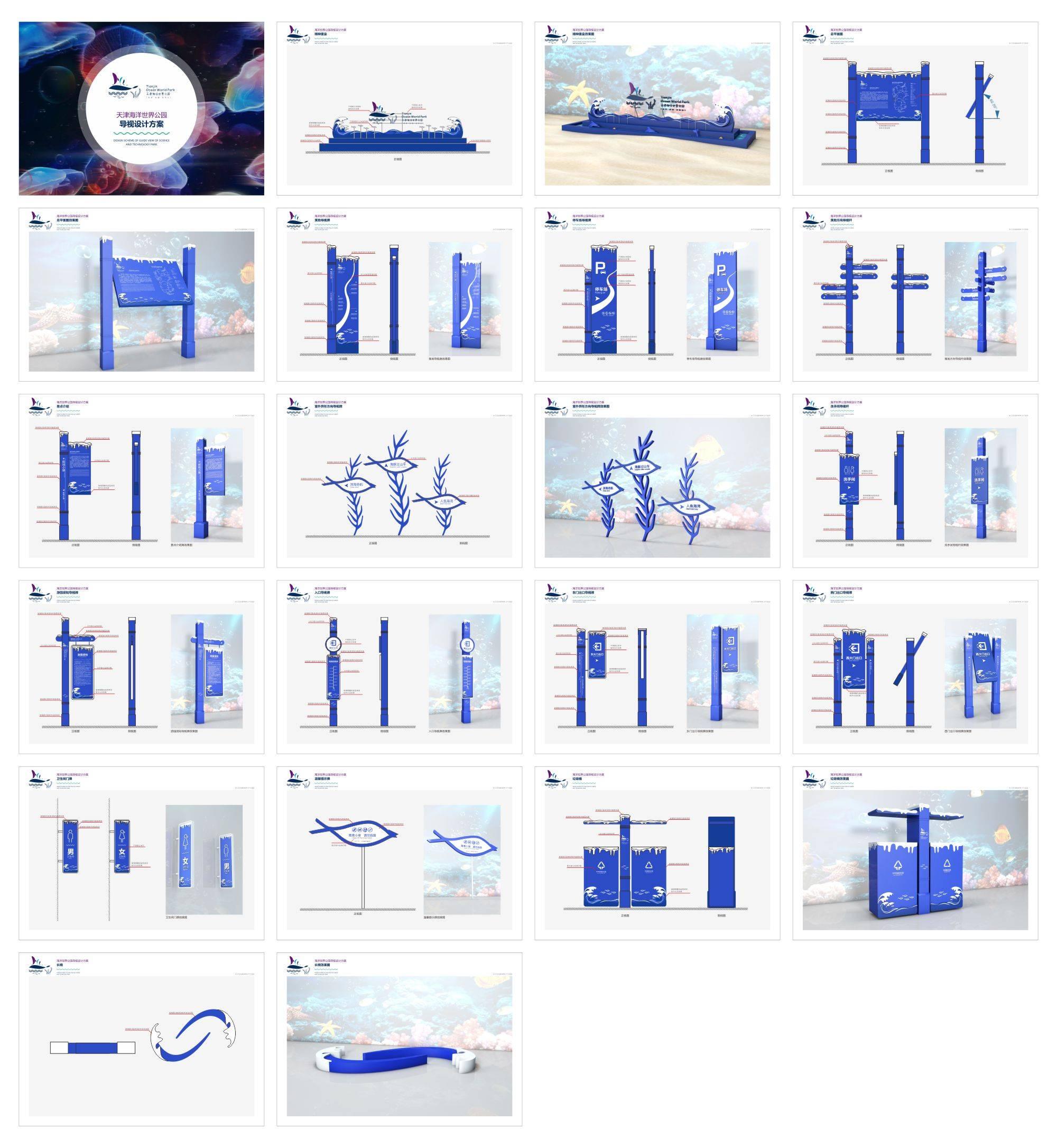 蓝色主题冰雪风格标识极地海洋世界导视系统模板(全套)