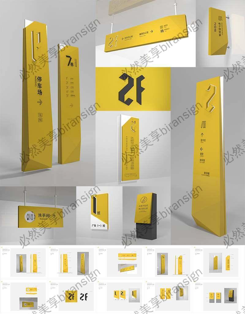 现代学校导视系统设计素材黄色C4D标识牌
