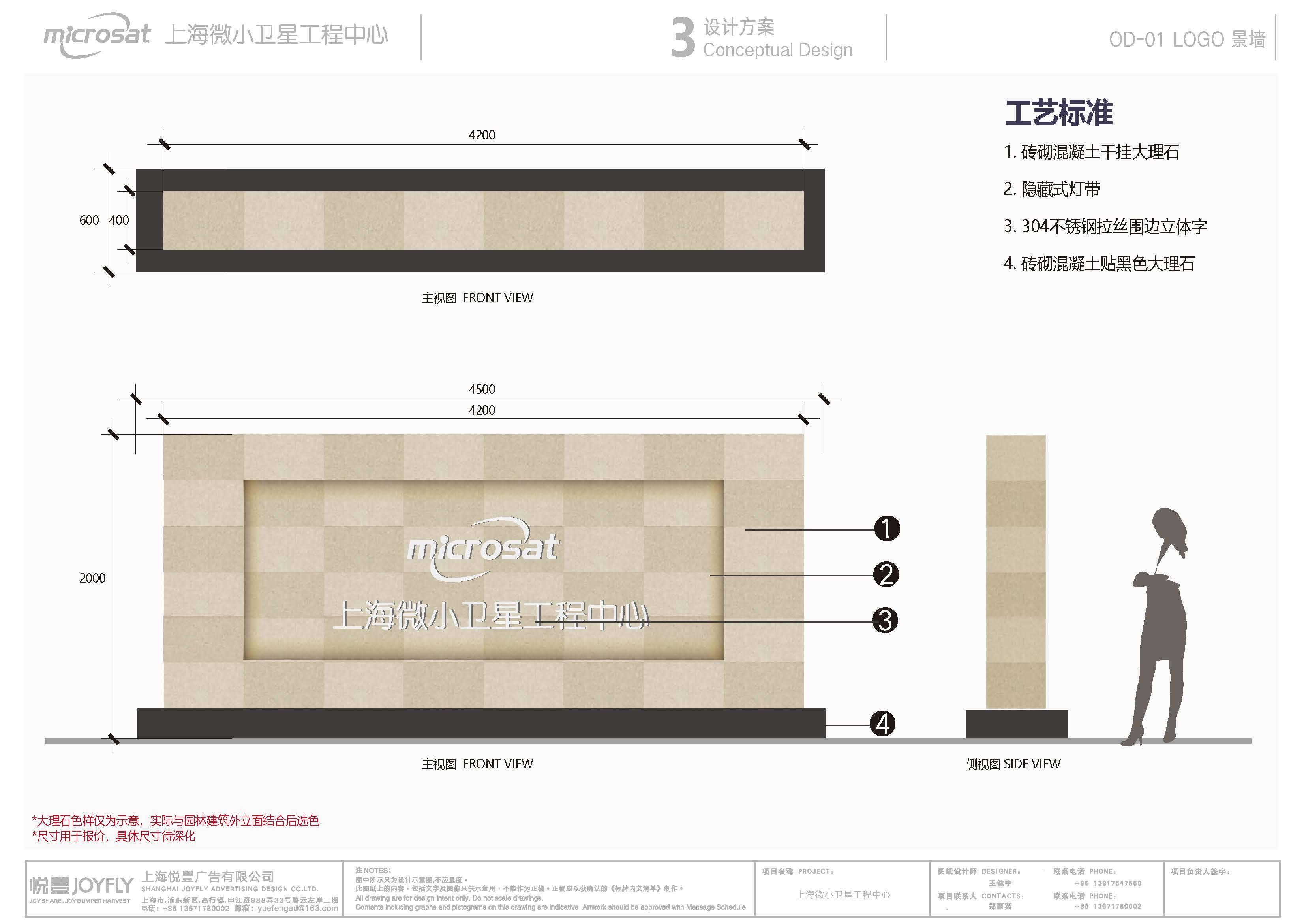 中国科学院上海小卫星创新研究院标识导视系统设计方案