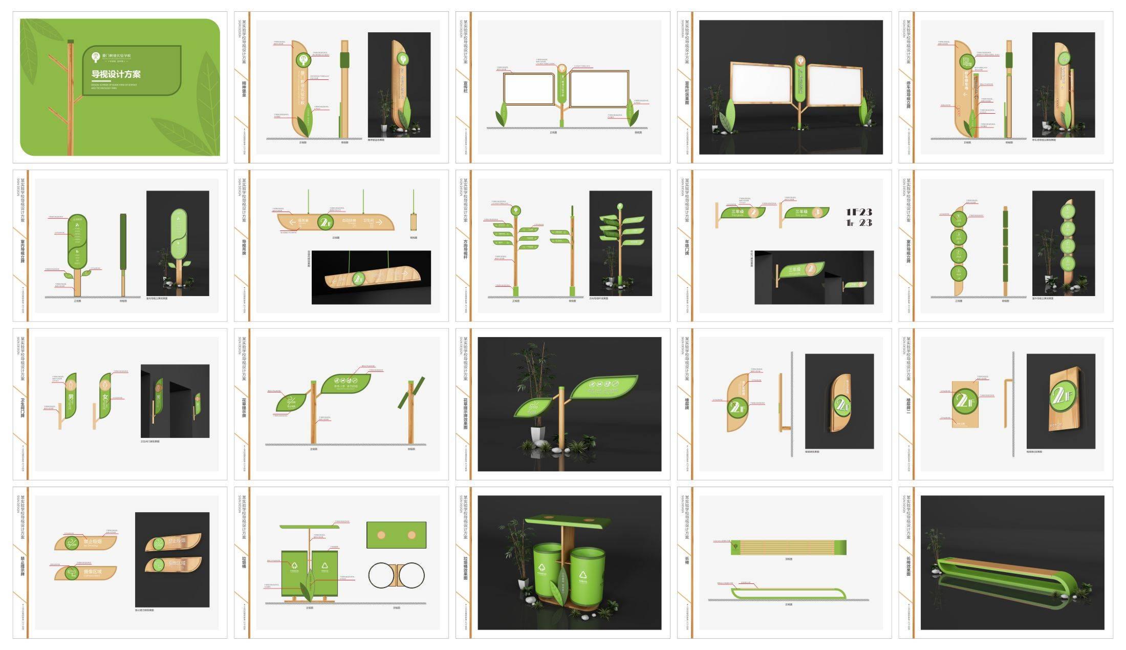厦门树德实验小学导视系统设计【全套C4D标识标牌vi】