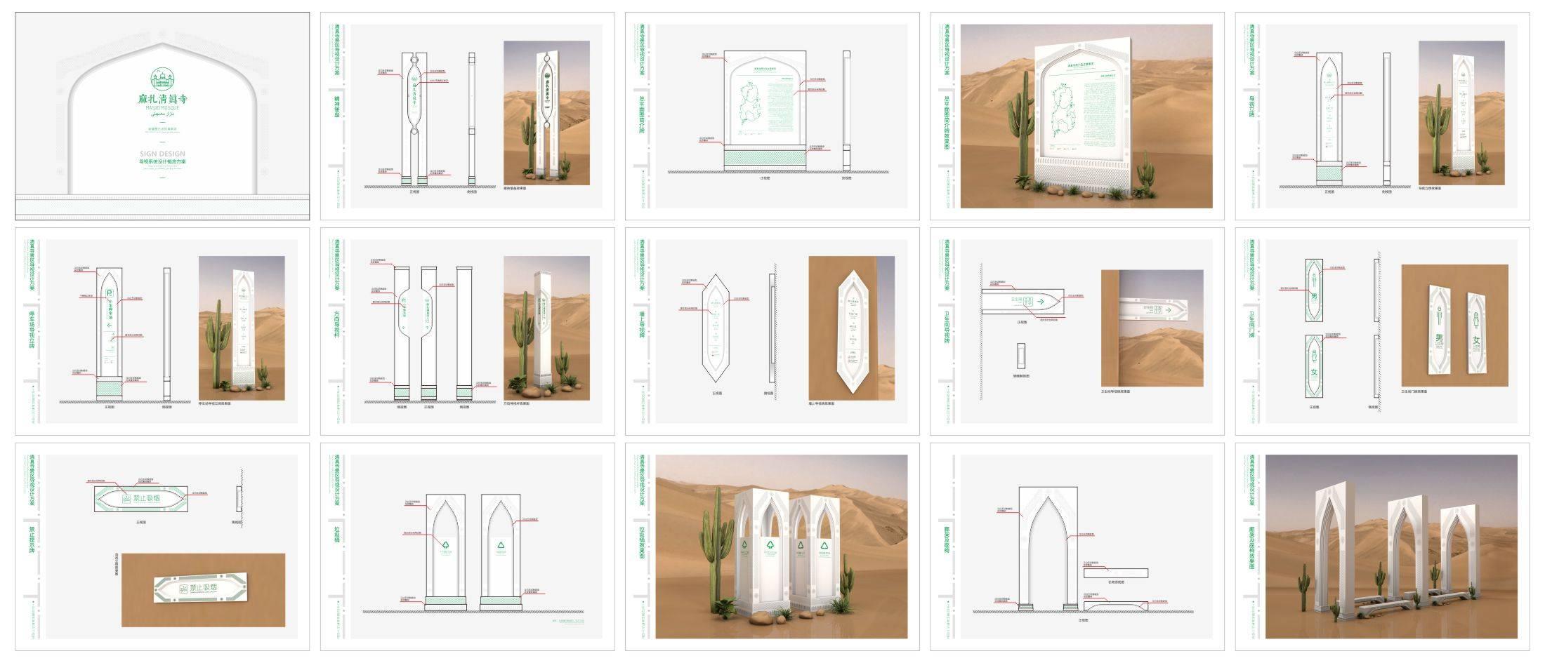 【必然云创· 原创作品系列】之《清真寺景区伊斯兰教风格导视系统设计概念方案》