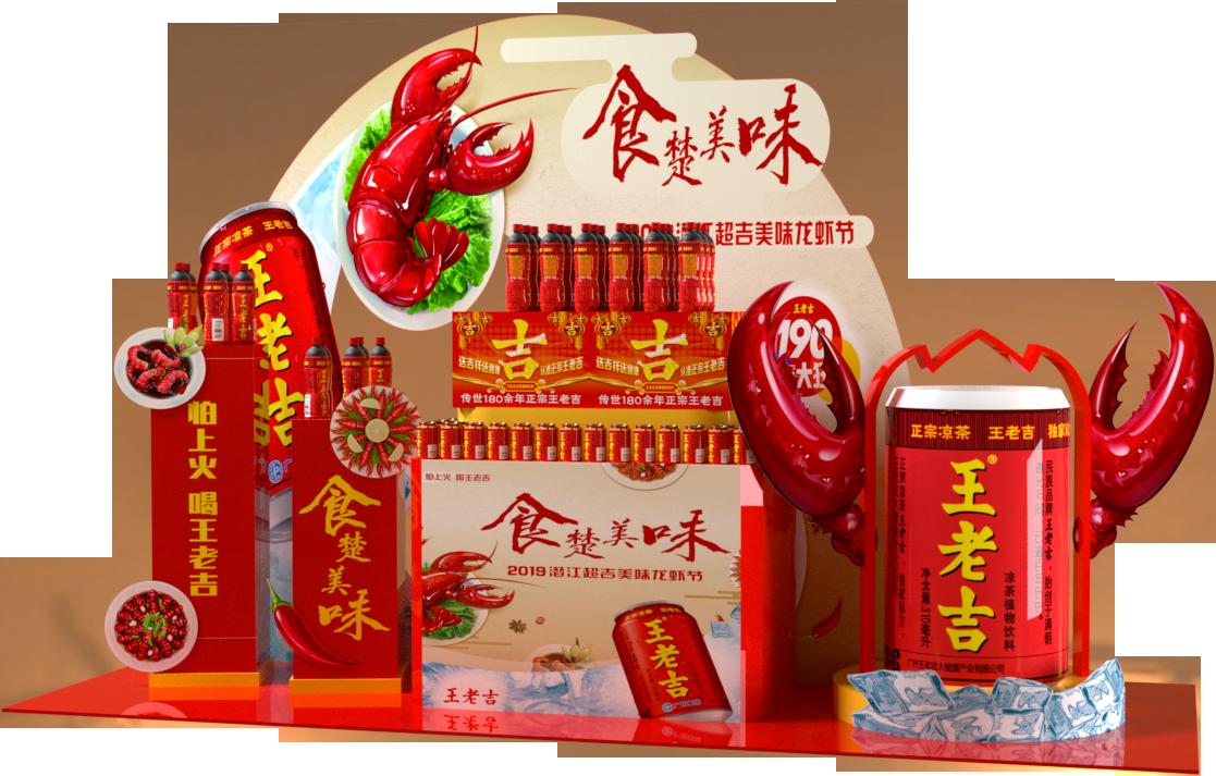 王老吉龙虾节地堆
