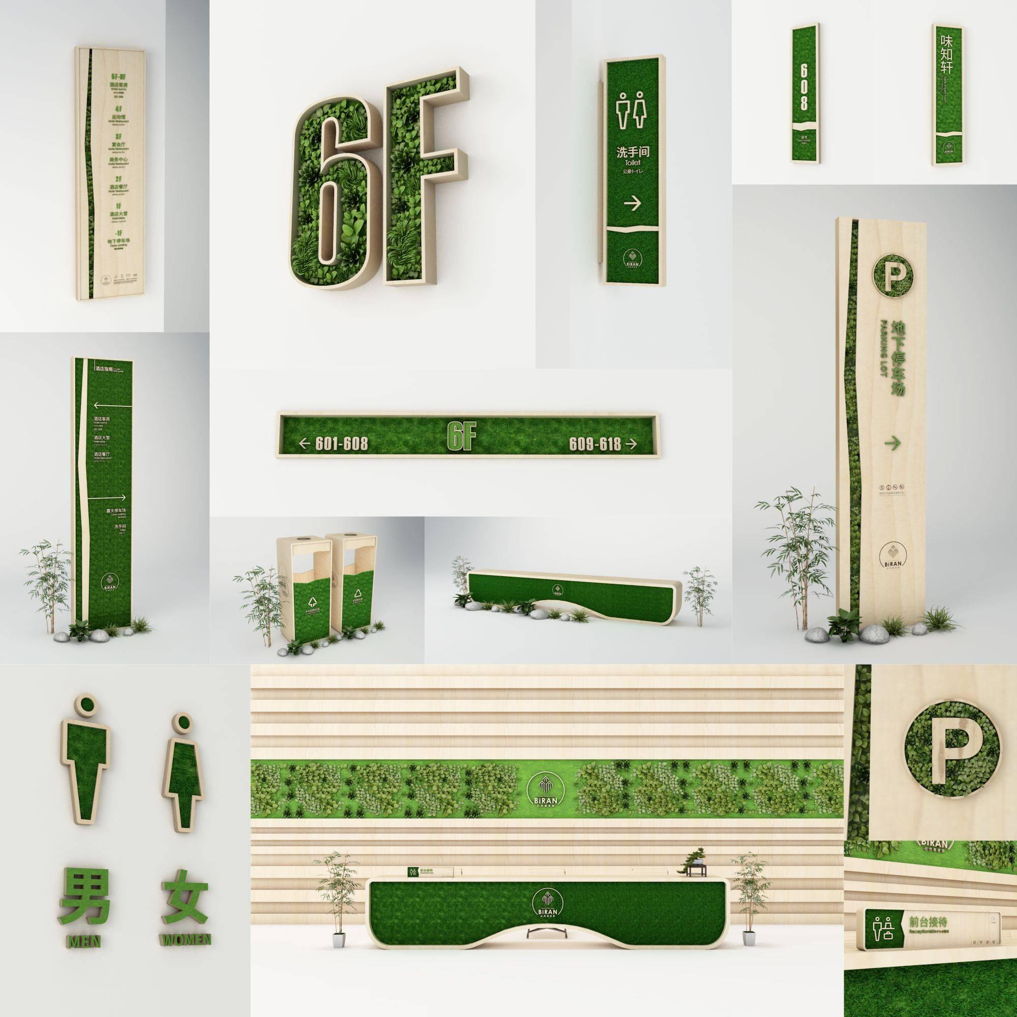 【美享云创· 原创作品系列】之《现代酒店创意绿植导视系统设计概念方案》