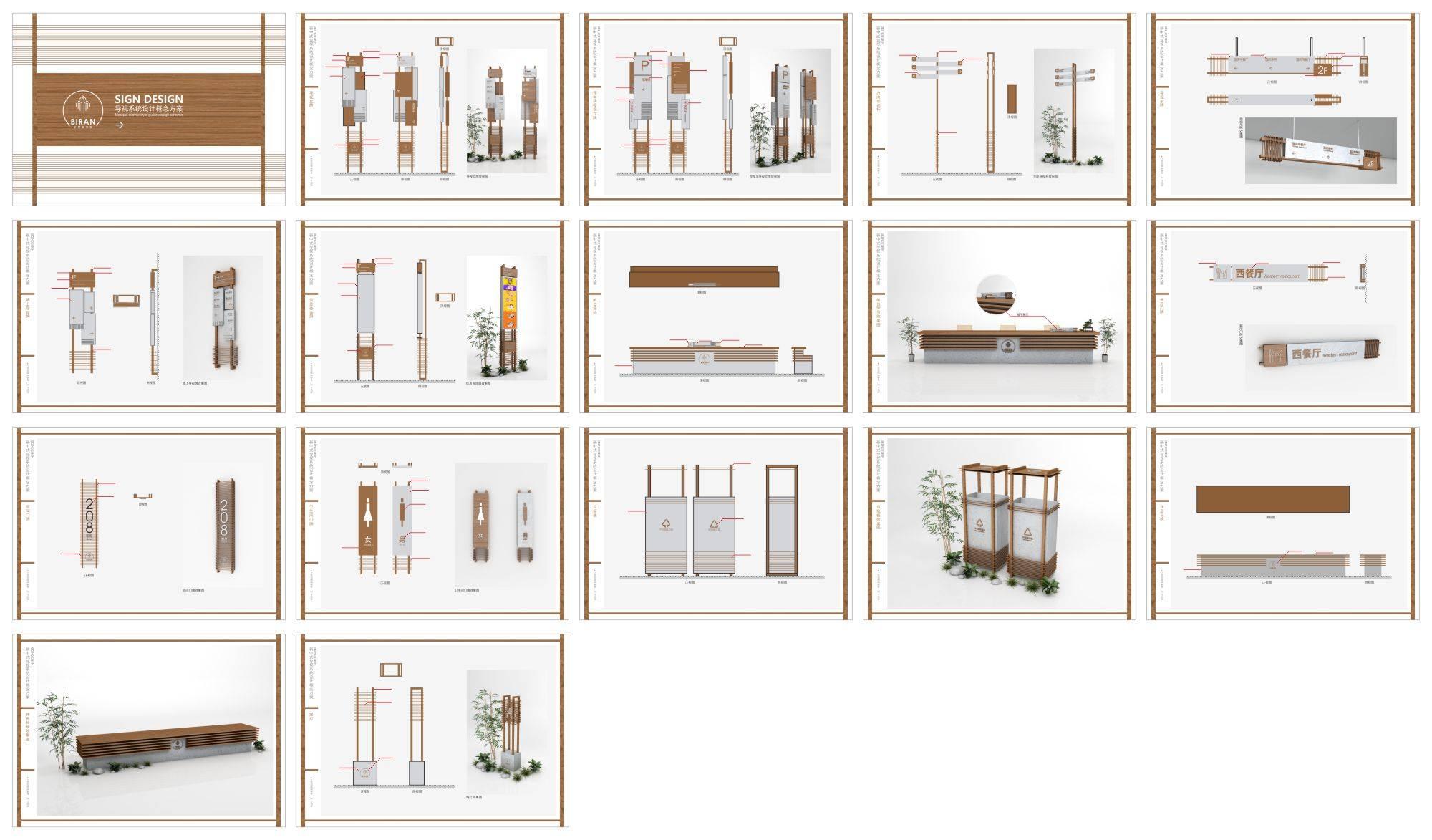 【美享云创· 原创作品系列】之《时尚新中式度假村酒店导视系统设计概念方案》
