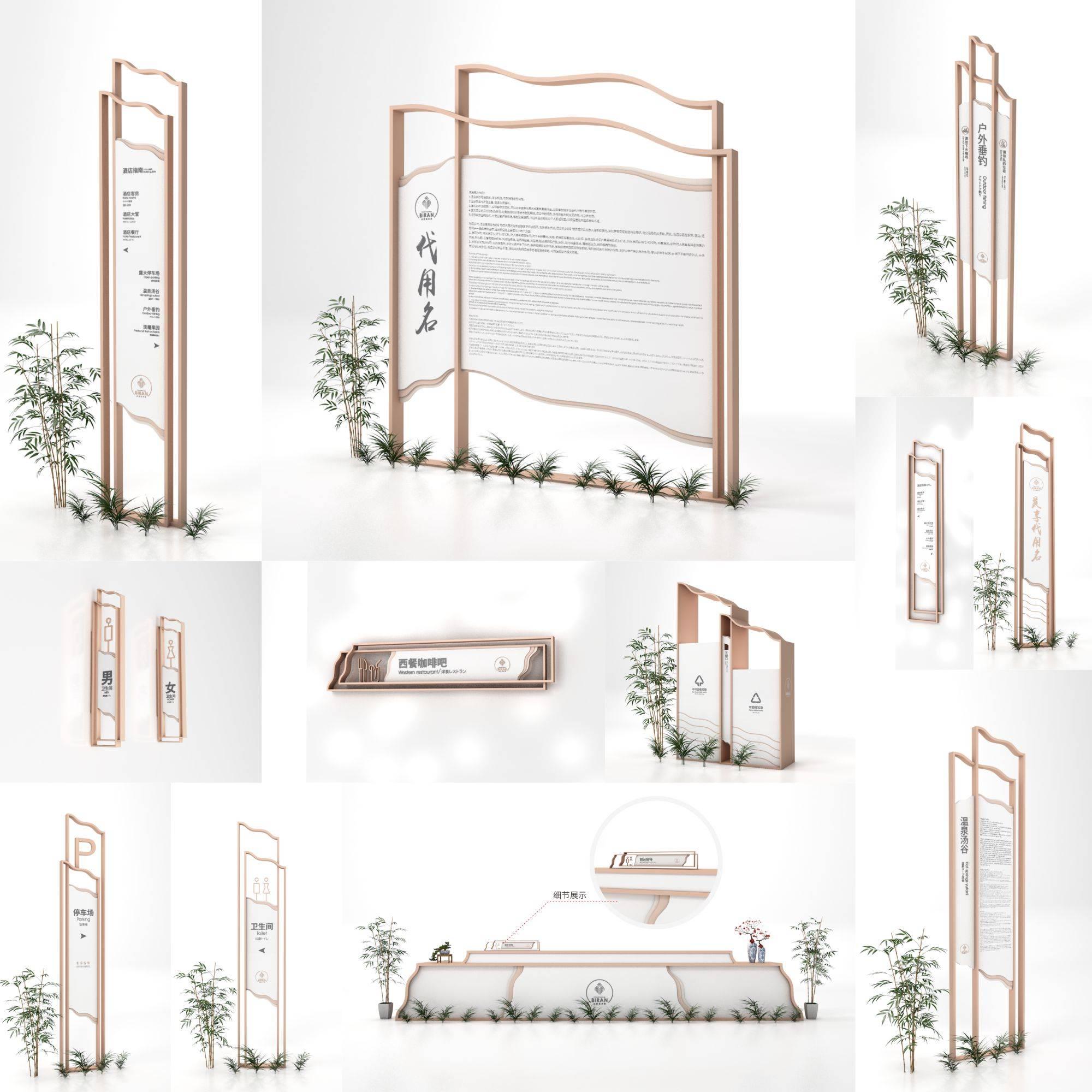 【必然云创· 原创作品系列】之《高档中国风度假村酒店标识导视系统设计》