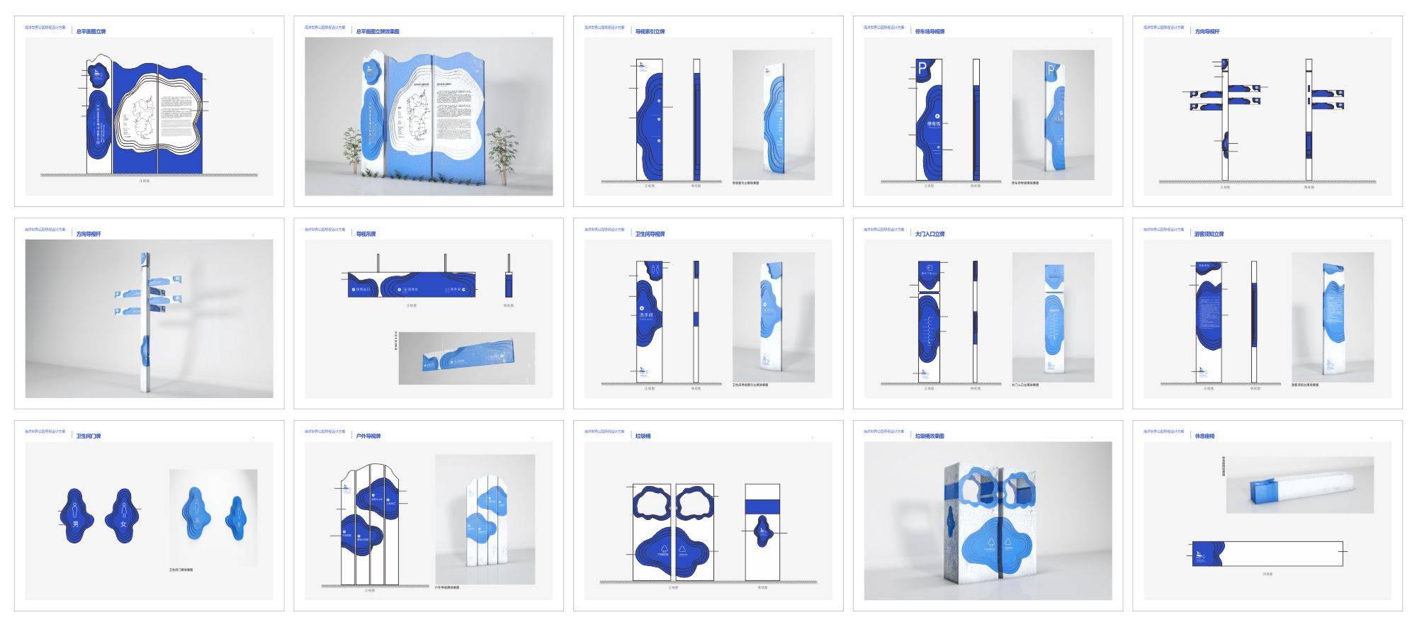 【必然云创· 原创作品系列】之《简约冰块清爽风海洋主题公园导视系统设计概念方案》