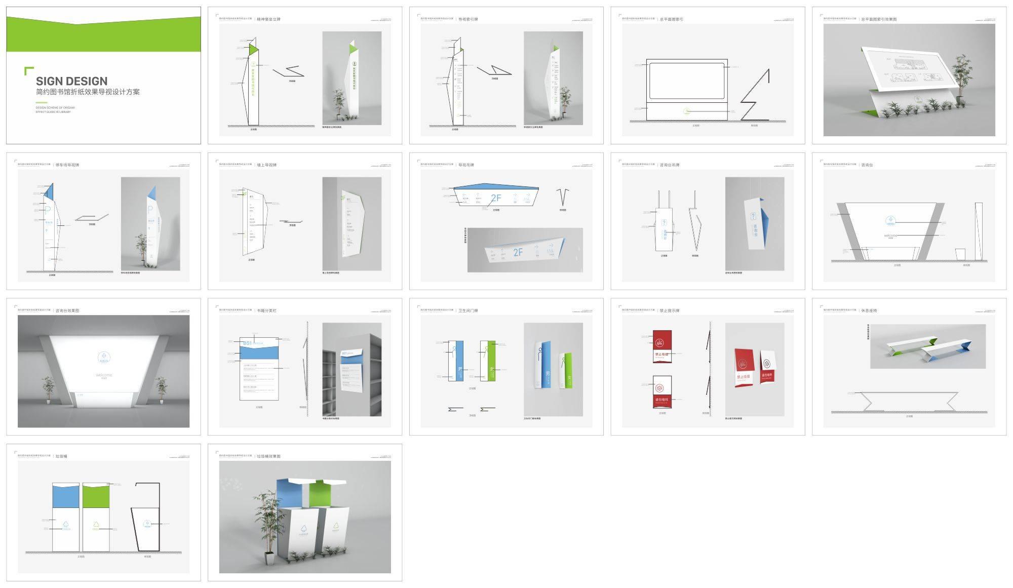【必然云创·原创作品系列】之《创意简约图书馆书店折纸造型导视系统设计概念方案》