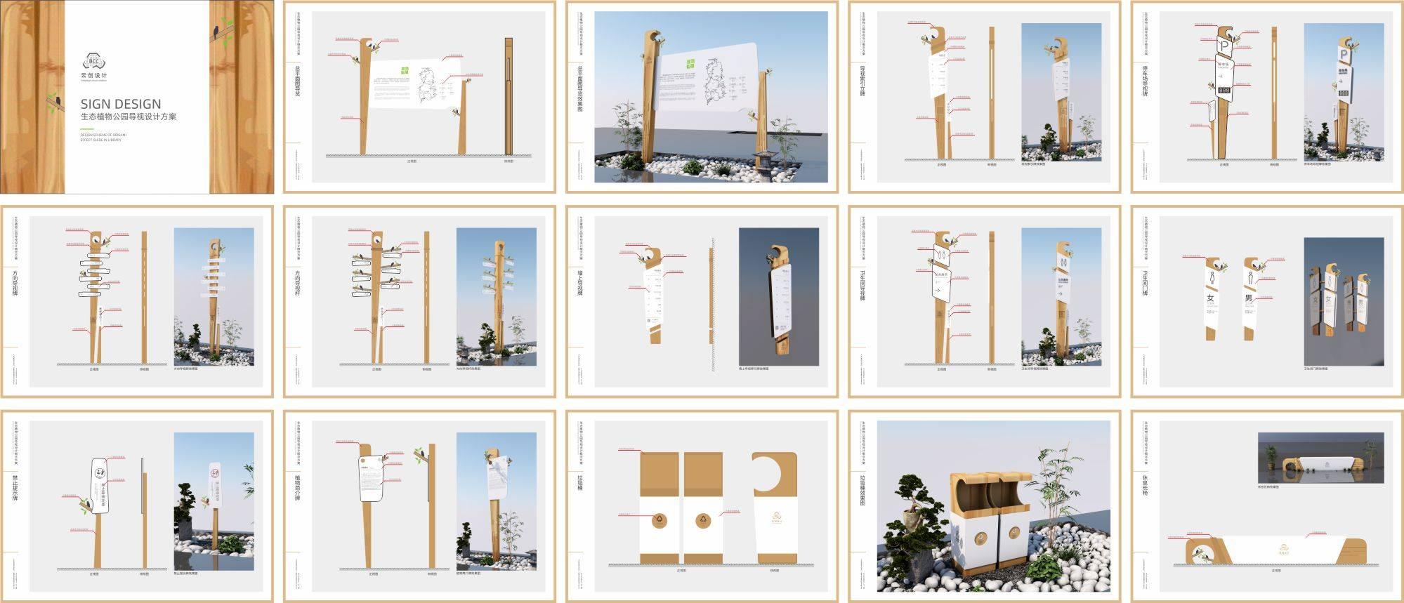 【必然云创·原创作品系列】之《生态花鸟植物园导视系统设计概念方案》