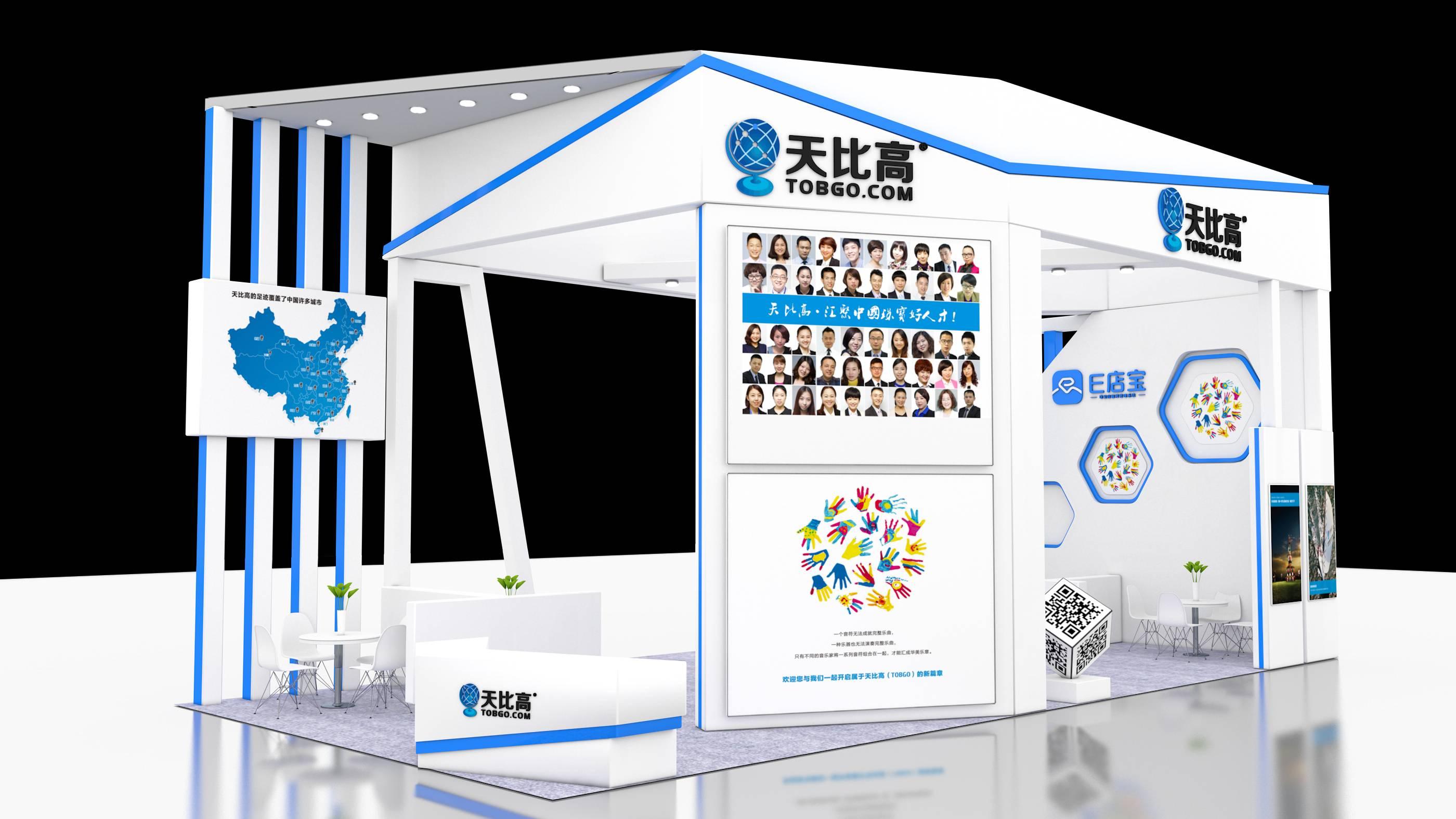 科技感展台展览