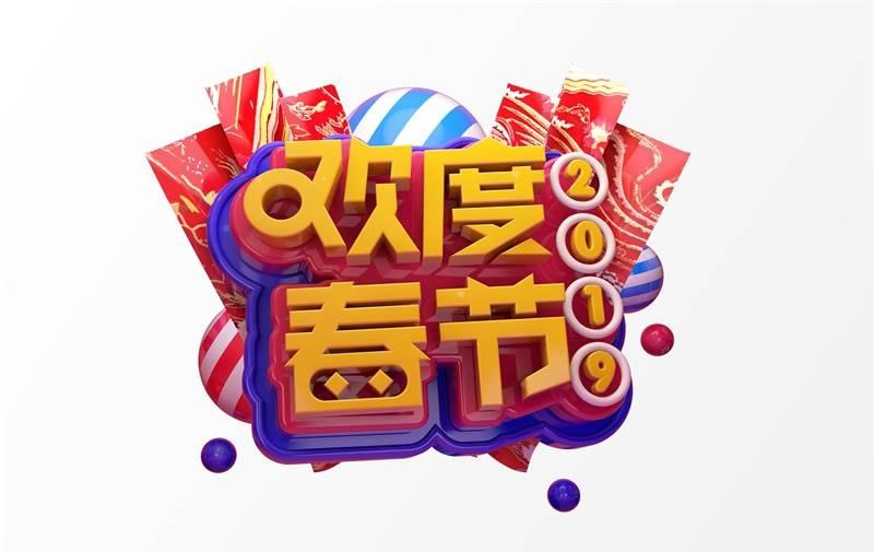 欢度春节C4D广告模型