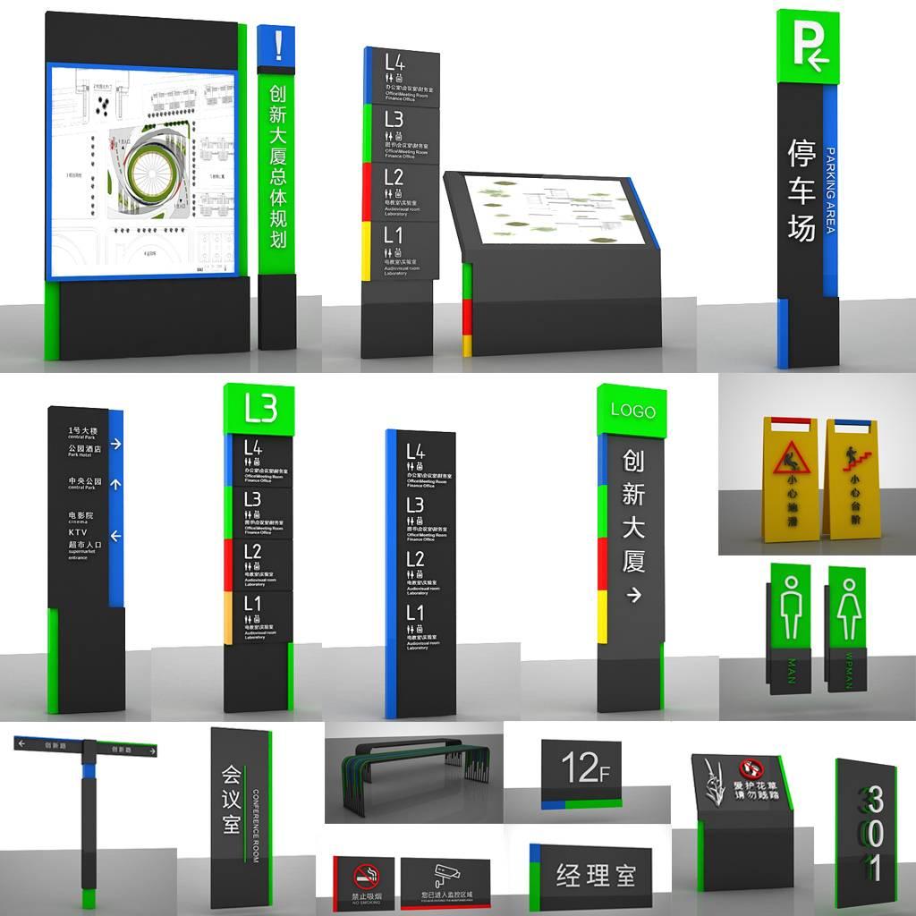 商业中心导视标识创意园导视系统
