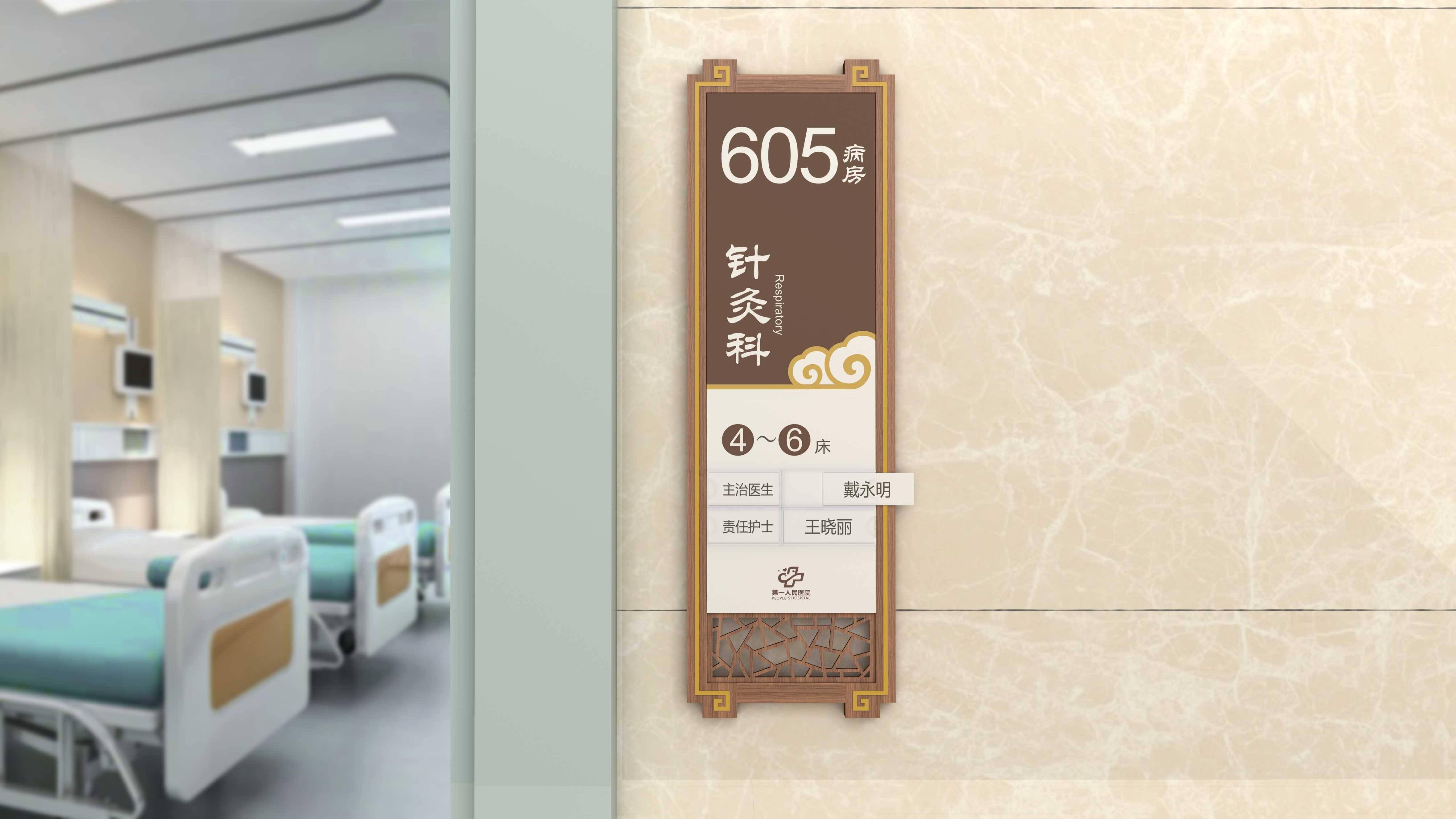 某医院标识标牌导视导视系统