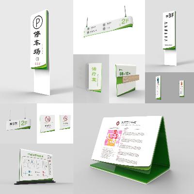 重庆市中医院导视系统设计【C4D标识】