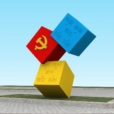 园区党建文化雕塑设计