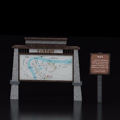 中式古镇景点大理石指示标识3d模型