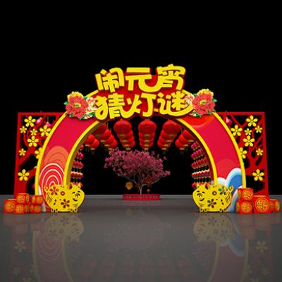 元宵节花灯装饰美陈3d模型