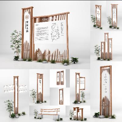 新中式景区木质导视系统设计概念方案源文件模板
