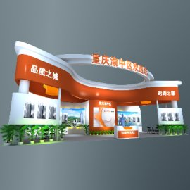 """重庆""""欢迎您""""活动展厅展台3d模型设计"""