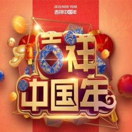 吉祥中国年C4D精美模型设计