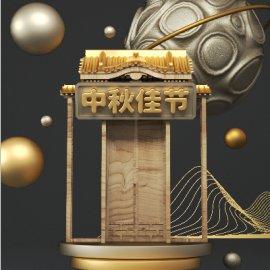 新中式中国风中式古风立体中秋佳节小景模型