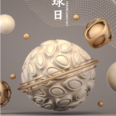 新中式中国风中式古风立体月球