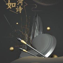 新中式中国风中式古风立体山河如诗C4D工程源文件模型