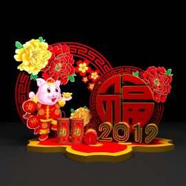 新年喜庆福美陈设计素材